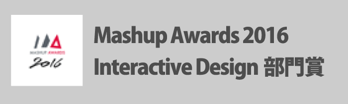 Mashup Awards 2016 Interactive Design 部門賞