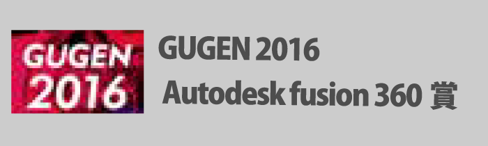 GUGEN 2016Autodesk fusion 360 賞