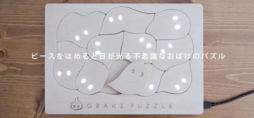目の光るおばけパズル